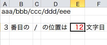 [エクセル上級] n番目の文字列を検索