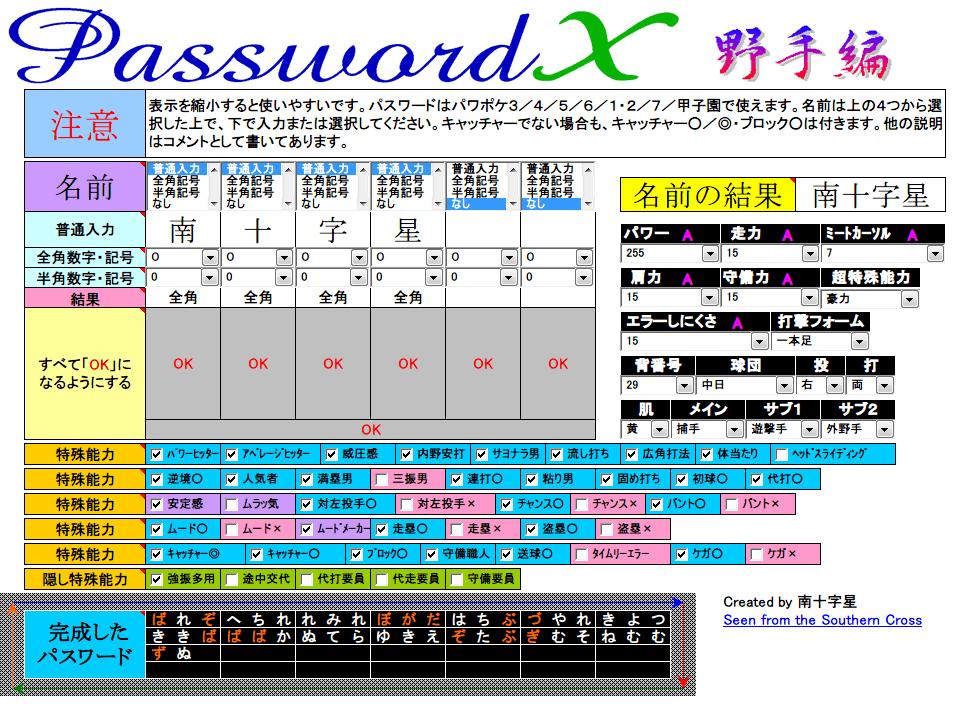 PasswordX 2.56 野手編