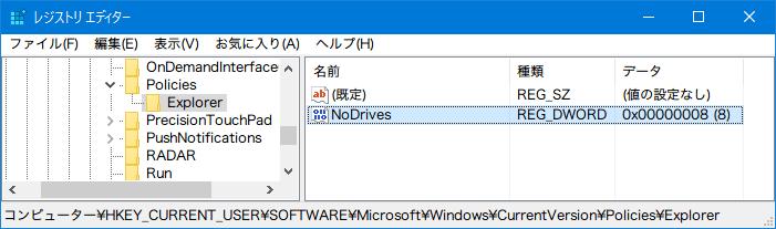 Reg-NoDrives