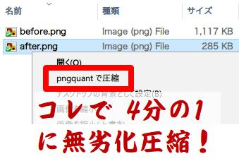 [Win] pngquantを右クリックから実行できるようにする方法