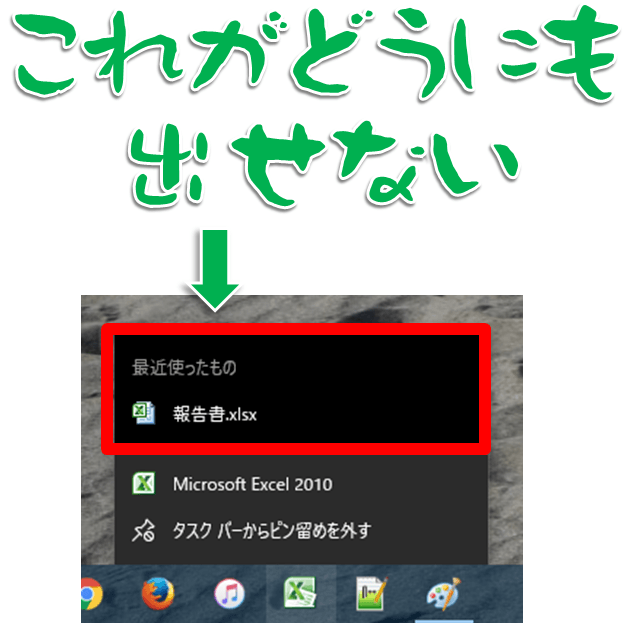[Win10]「最近使ったファイルを表示」をチェックできなくなったときの対処法