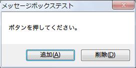 メッセージボックスのボタン変更