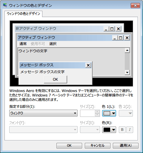 Windows7-systemfont
