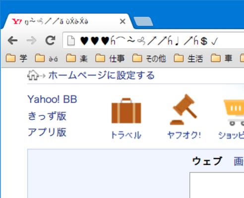 Chromeのアドレスバーが文字化けして絵文字だらけに!解決法は?