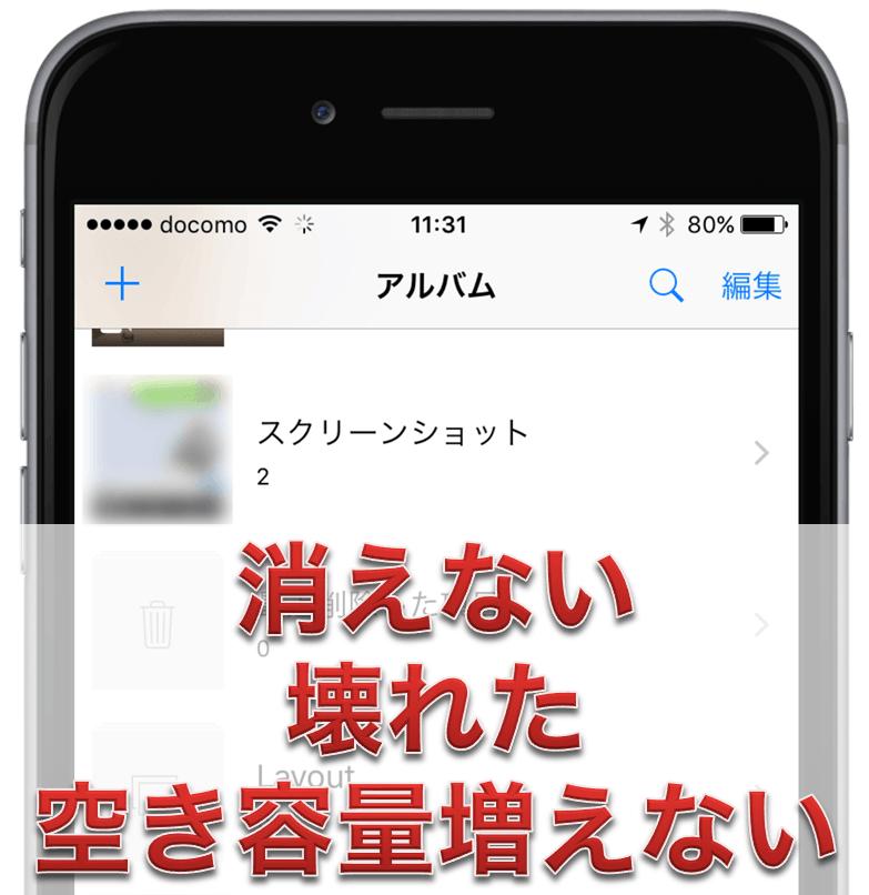 iPhoneの写真同期がおかしい・空き容量が増えない…設定をリセットしよう!