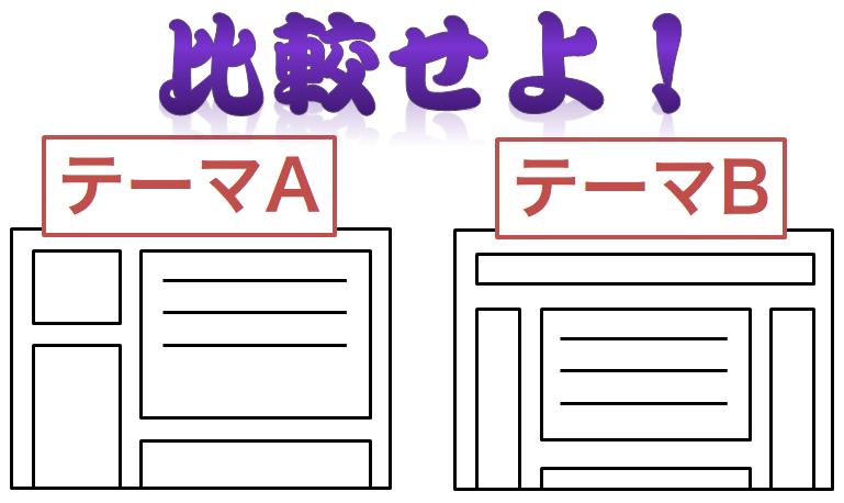 theme-compare-top