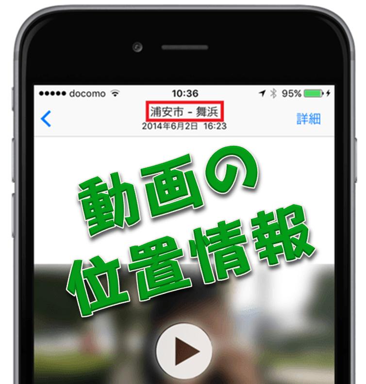 iPhone/iPadで録画した動画の位置情報:記録方法や書き換え方